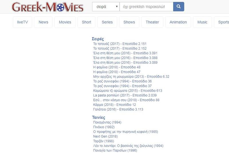 Operator of Greek movie website opposes attempt to have it blocked in Australia
